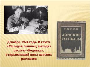 Декабрь 1924 года. В газете «Молодой ленинец выходит рассказ «Родинка», откры
