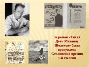 За роман «Тихий Дон» Михаилу Шолохову была присуждена Сталинская премия 1-й с