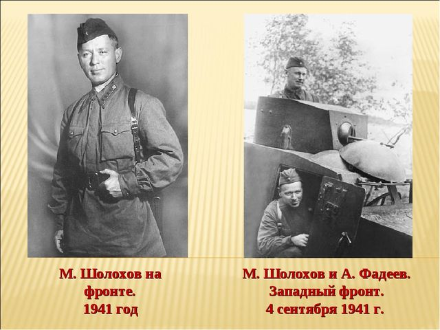 М. Шолохов на фронте. 1941 год М. Шолохов и А. Фадеев. Западный фронт. 4 сент...