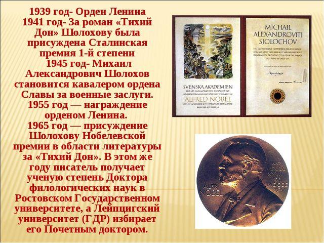1939 год- Орден Ленина 1941 год- За роман «Тихий Дон» Шолохову была присужден...
