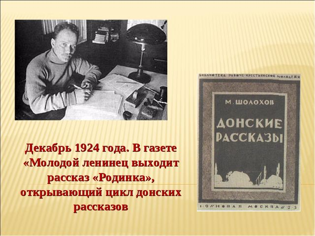 Декабрь 1924 года. В газете «Молодой ленинец выходит рассказ «Родинка», откры...