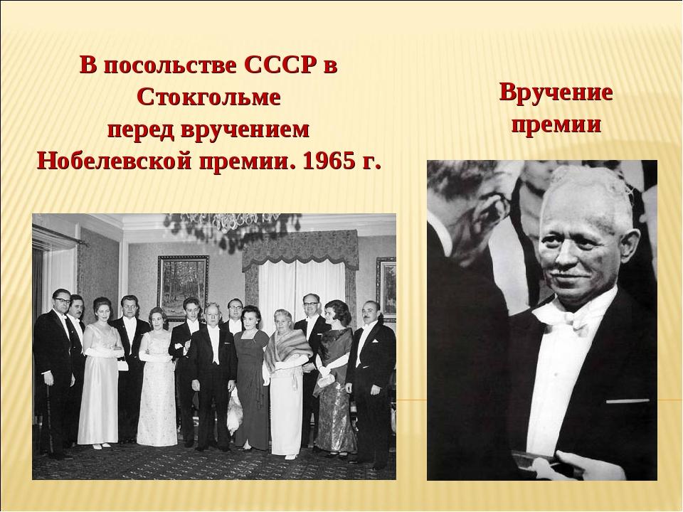 В посольстве СССР в Стокгольме перед вручением Нобелевской премии. 1965 г. Вр...