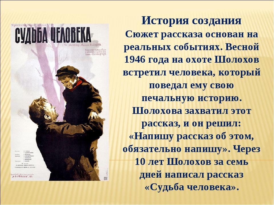 История создания Сюжет рассказа основан на реальных событиях. Весной 1946 год...