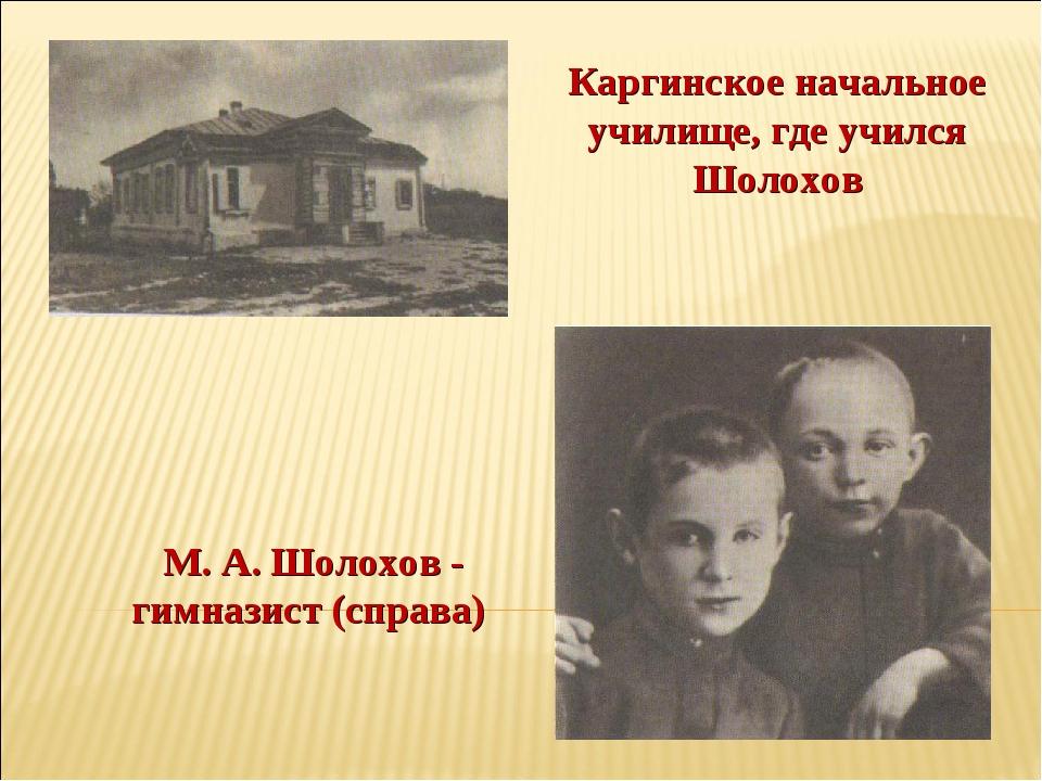 М. А. Шолохов - гимназист (справа) Каргинское начальное училище, где учился Ш...