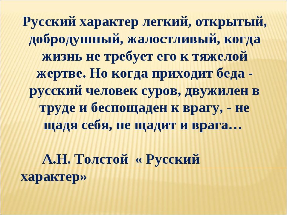 Русский характер легкий, открытый, добродушный, жалостливый, когда жизнь не т...