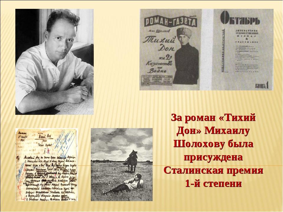 За роман «Тихий Дон» Михаилу Шолохову была присуждена Сталинская премия 1-й с...
