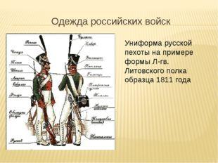 Одежда российских войск Униформа русской пехоты на примере формы Л-гв. Литовс