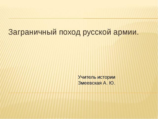 Заграничный поход русской армии. Учитель истории Змеевская А. Ю.