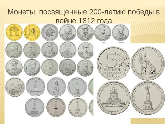 Монеты, посвященные 200-летию победы в войне 1812 года
