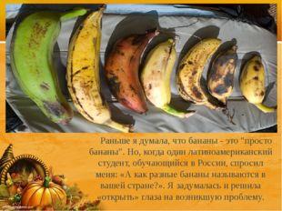 """Раньше я думала, что бананы - это """"просто бананы"""". Но, когда один латиноамер"""