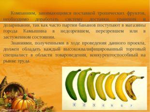 Компаниям, занимающимся поставкой тропических фруктов, необходимо доработать