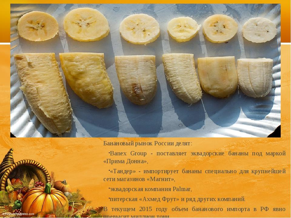 Банановый рынок России делят: Banex Group - поставляет эквадорские бананы по...