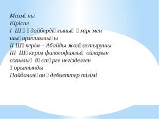 Мазмұны Кіріспе I Ш.Құдайбердіұлының өмірі мен шығармашылығы II Шәкерім – Аба