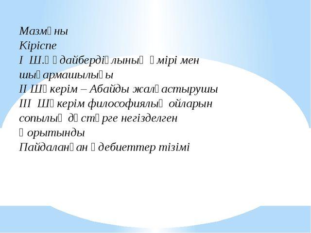 Мазмұны Кіріспе I Ш.Құдайбердіұлының өмірі мен шығармашылығы II Шәкерім – Аба...