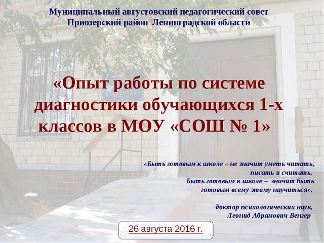 Муниципальный августовский педагогический совет Приозерский район Ленинградск...