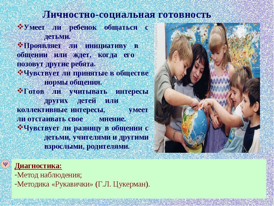 Умеет ли ребенок общаться с детьми. Проявляет ли инициативу в общении или ж...