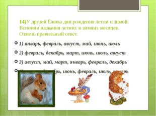 14)У друзей Ёжика дни рождения летом и зимой. Вспомни названия летних и зимни