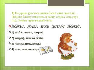 3) На уроке русского языка Ёжик учил звук [ш]. Помоги Ёжику ответить, в каких