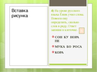 4) На уроке русского языка Ёжик учил слова. Помоги ему определить, сколько сл