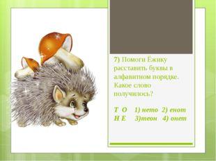 7) Помоги Ёжику расставить буквы в алфавитном порядке. Какое слово получилось
