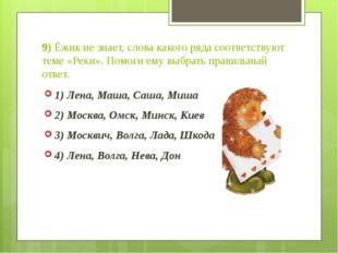 9) Ёжик не знает, слова какого ряда соответствуют теме «Реки». Помоги ему выб