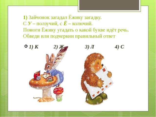 1) Зайчонок загадал Ёжику загадку. С У – ползучий, с Ё – колючий. Помоги Ёжик...