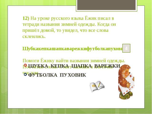12) На уроке русского языка Ёжик писал в тетради названия зимней одежды. Когд...