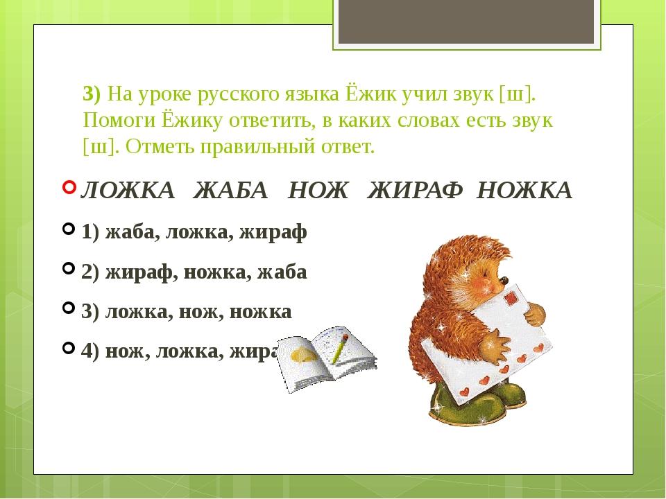 3) На уроке русского языка Ёжик учил звук [ш]. Помоги Ёжику ответить, в каких...