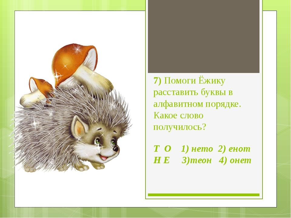 7) Помоги Ёжику расставить буквы в алфавитном порядке. Какое слово получилось...