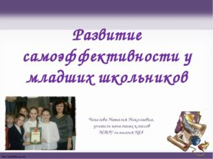 Развитие самоэффективности у младших школьников Чепелева Наталья Николаевна,