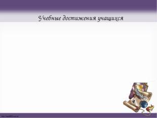 Учебные достижения учащихся http://linda6035.ucoz.ru/