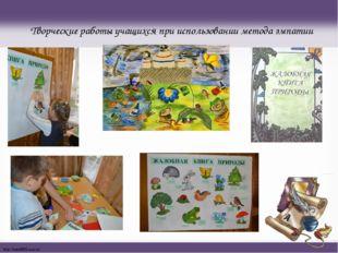 Творческие работы учащихся при использовании метода эмпатии http://linda6035.
