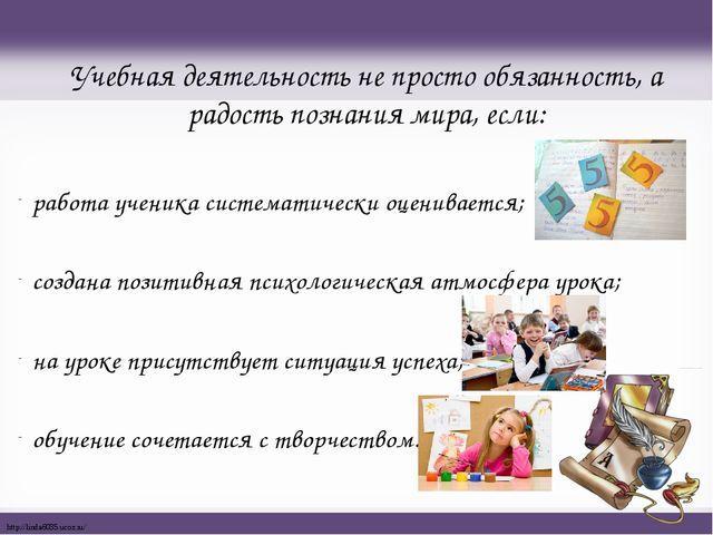 Учебная деятельность не просто обязанность, а радость познания мира, если: ра...