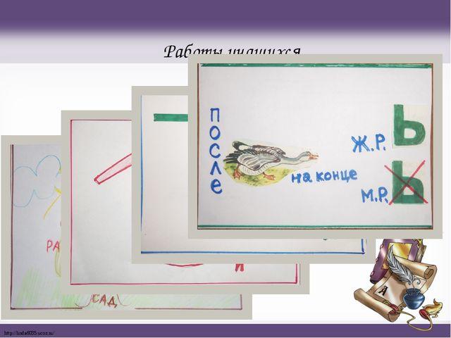 Работы учащихся http://linda6035.ucoz.ru/