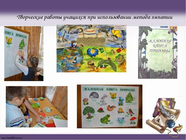 Творческие работы учащихся при использовании метода эмпатии http://linda6035....
