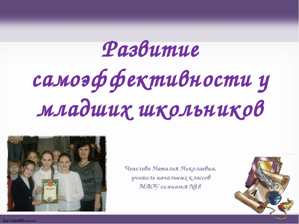 Развитие самоэффективности у младших школьников Чепелева Наталья Николаевна,...