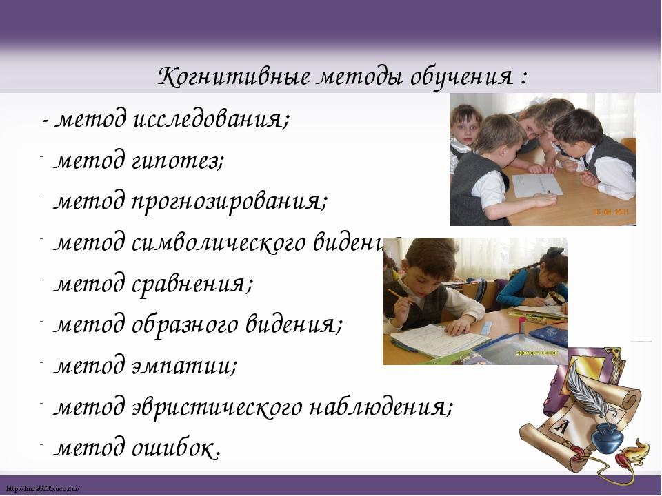 Когнитивные методы обучения : - метод исследования; метод гипотез; метод прог...