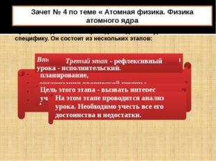 Зачет № 4 по теме « Атомная физика. Физика атомного ядра Процесс подготовки и