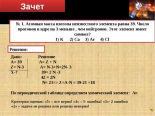Зачет Решение задач № 1. Атомная масса изотопа неизвестного элемента равна 39