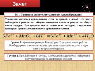 Зачет Решение задач № 1. Запишите химически уравнения ядерной реакции: Группа