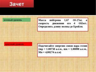 Зачет 4. Решение задач (дифференцированная работа) зеленый уровень красный ур