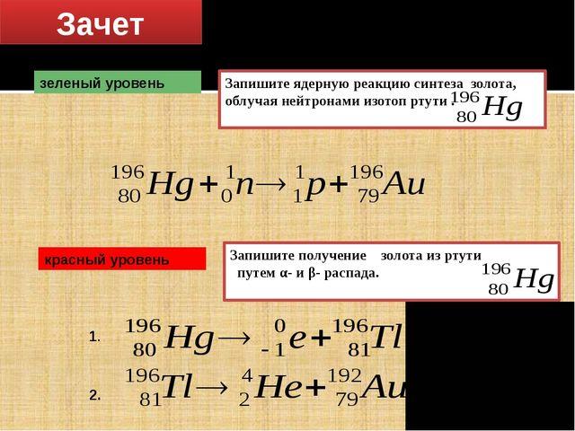 Зачет Решение задач зеленый уровень Запишите ядерную реакцию синтеза золота,...