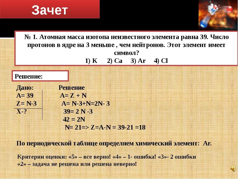 Зачет Решение задач № 1. Атомная масса изотопа неизвестного элемента равна 39...