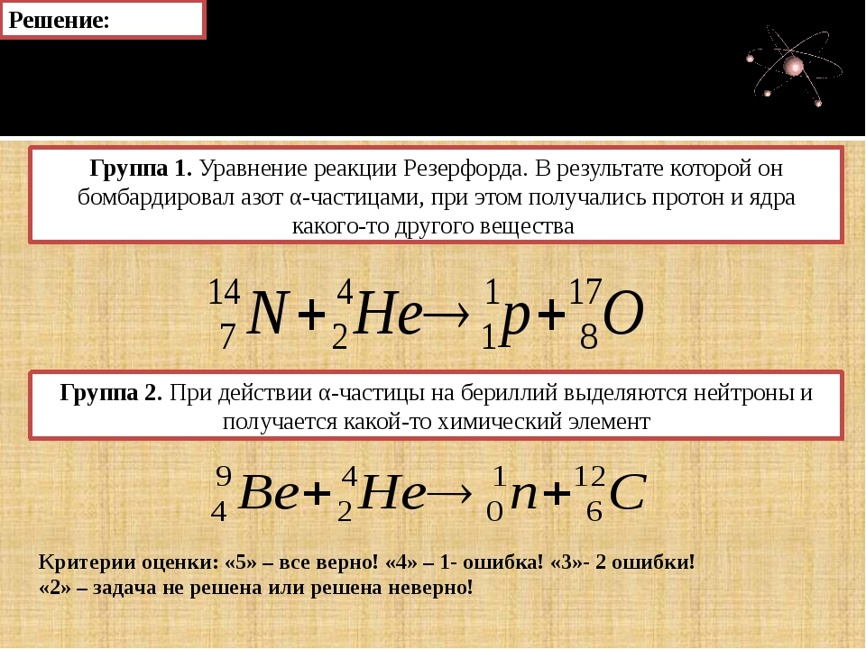 И так, запишем несколько уравнений ядерной реакции и прежде всего уравнение р...