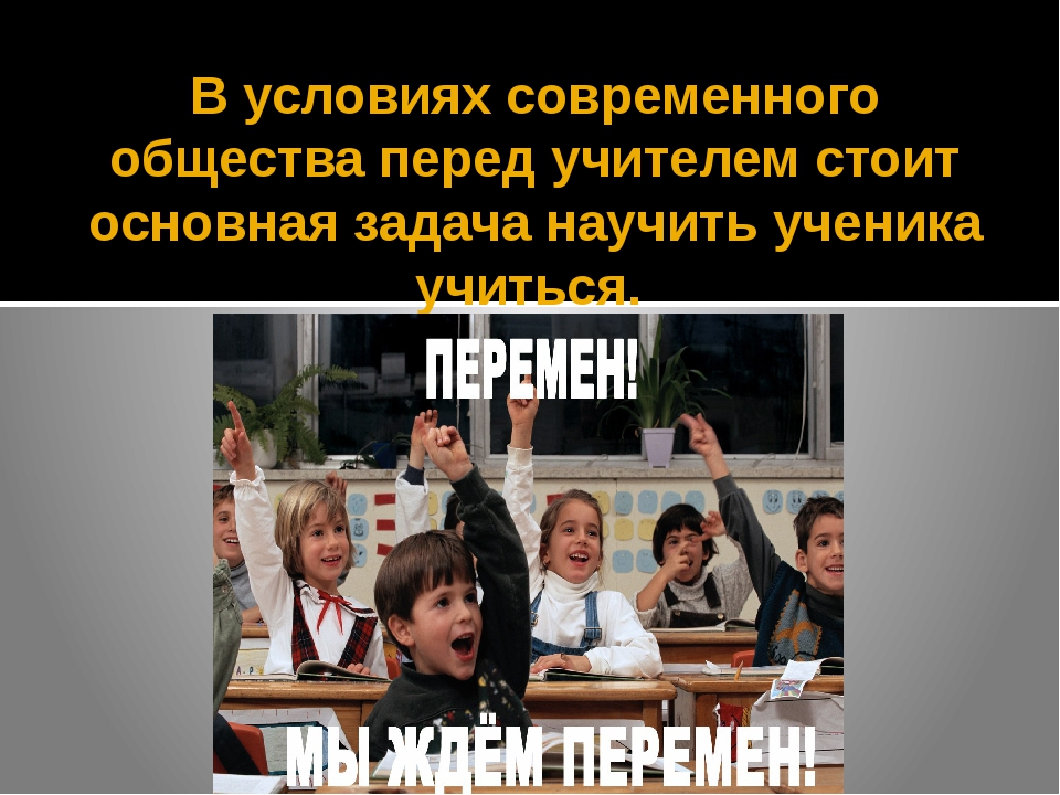 В условиях современного общества перед учителем стоит основная задача научить...