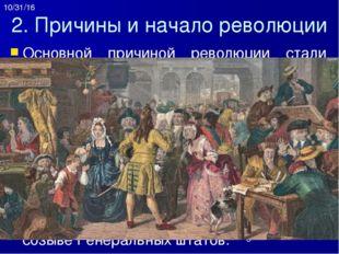 3. Победа третьего сословия 5 мая 1789 г. в Версале открылось первое заседани