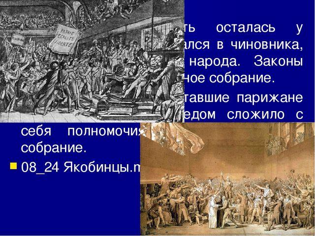 Правительство успешно давало отпор и левым, и правым (сторонникам монархии),...