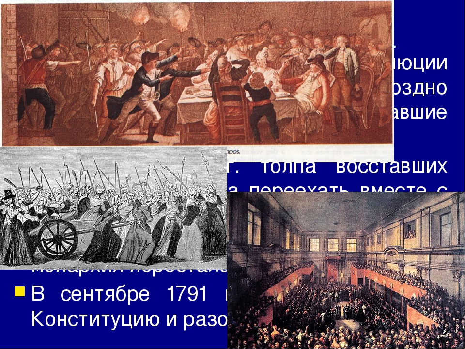 Установилась диктатура монтаньяров. Стремясь удержать власть, монтаньяры объ...