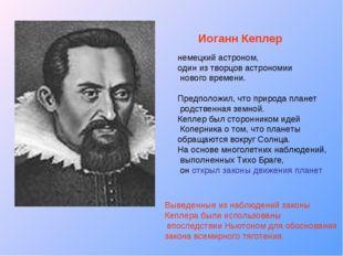 Иоганн Кеплер немецкий астроном, один из творцов астрономии нового времени. П