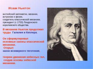 Исаак Ньютон английский математик, механик, астроном и физик, создатель класс